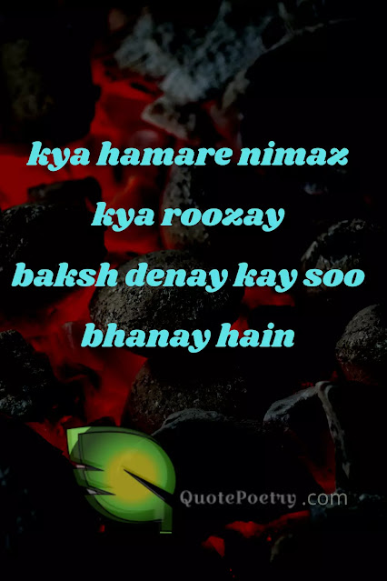 Best Ramzan Poetry in Urdu 2021
