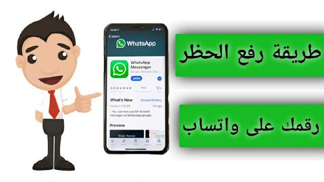 طريقة فك الحظر عن رقمك في واتساب بشكل صحيح وسريع WhatsApp 2020