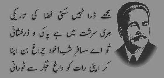Allama Iqbal Shayari in urdu Famous Poetry