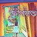 Bengali Poem-জীবনতরী