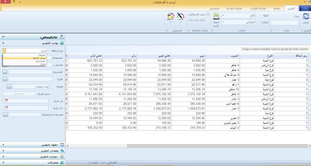 دورة شرح برنامج xtra للمحاسبة والمستودعات- تقرير ارصدة البطاقات -29