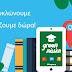 Δήμος Τήνου: e-Ανακύκλωσε και λάβε μέρος στην κλήρωση για ένα Tablet