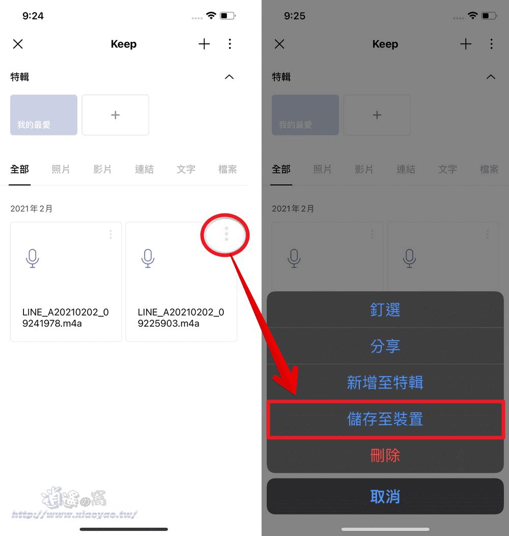 手機 LINE App 儲存語音訊息的音訊檔案