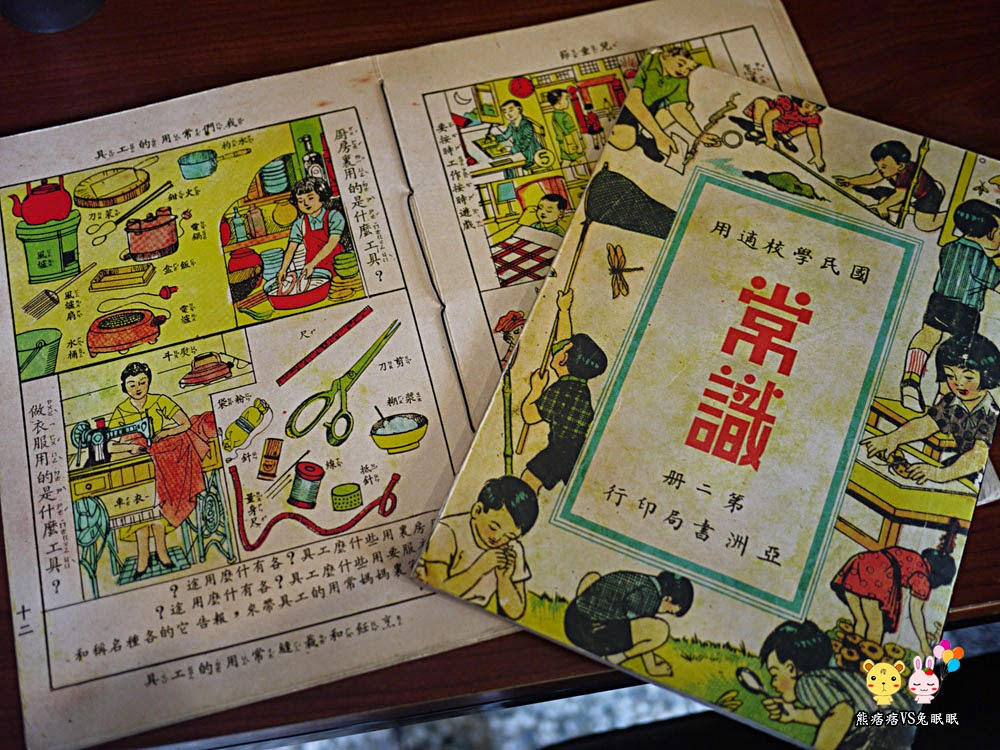 P1240329 - 台中懷舊餐廳│台灣香蕉新樂園濃郁的古早風情味