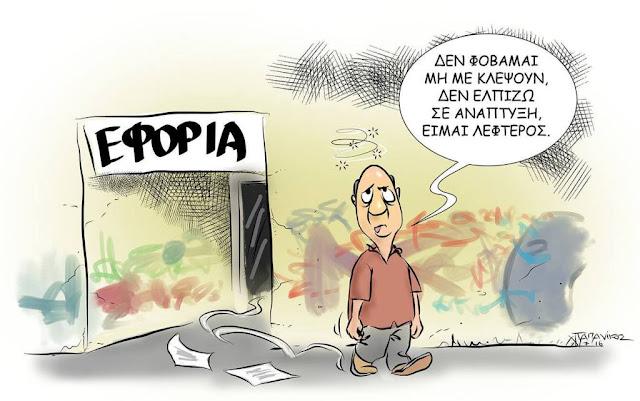Ο μνημειώδης εμπαιγμός των Ελλήνων