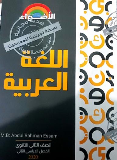 تحميل كتاب الأضواء في اللغة العربية للصف الثاني الثانوي الترم الثاني 2021