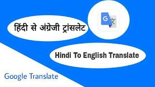 हिंदी को इंग्लिश में ट्रांसलेट करना है?【Hindi ko english me translate karna hai】