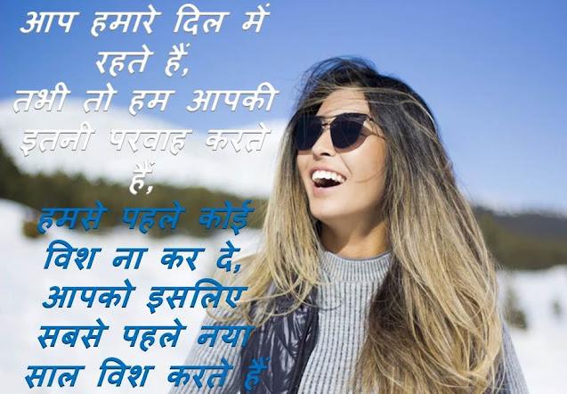 Happy New Year 2021 Shayari In Hindi