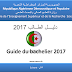 دليل الطالب 2017