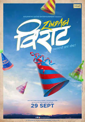 Zindagi Virat 2017 300MB Marathi Movie Download