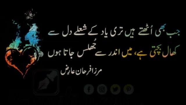 teri yad ke sholay farhan ariz sad poetry in urdu