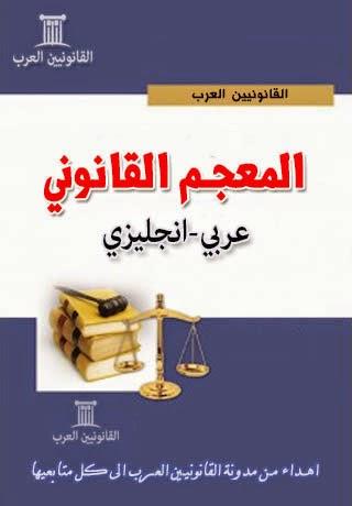 معجم المصطلحات القانونية-عربي-انجليزي