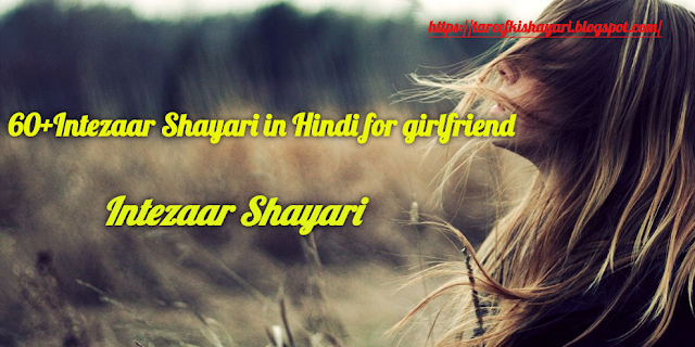 60+intezaar shayari in hindi for girlfriend