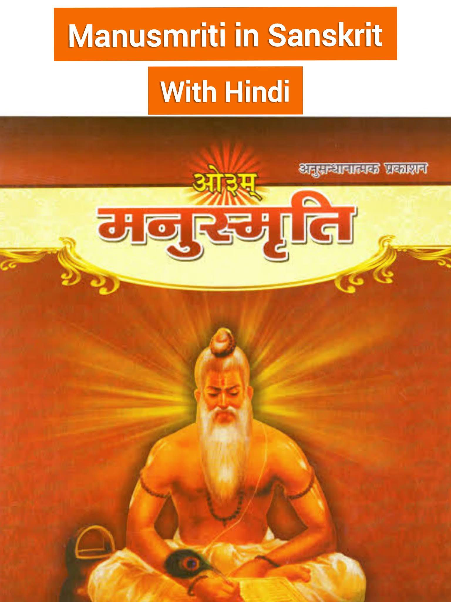 Manusmriti in Sanskrit with hindi translation