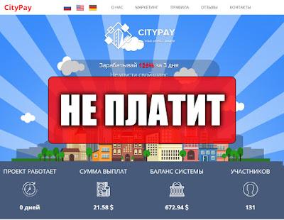 Скриншоты выплат с хайпа citypay.biz