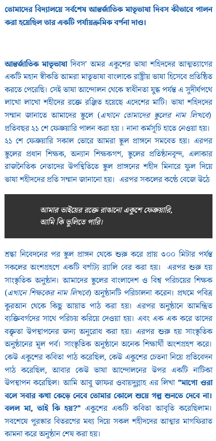 Class Eight Bangladesh and Global Studies Assignment Solution 2021 For 2nd Week - page02