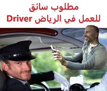 وظائف السعودية مطلوب سائق للعمل في الرياض Driver
