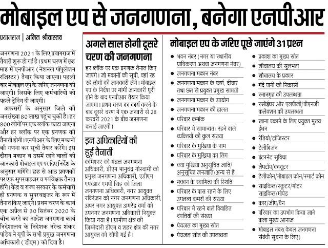 मोबाइल एप से होगा भारत जनगणना, बनेगा एनपीआर, पूछे जाएंगे ये 31 प्रश्न
