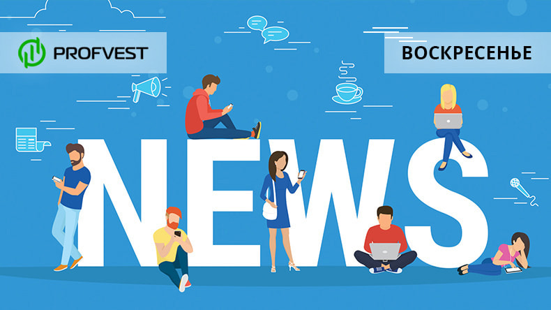 Новости от 10.11.19