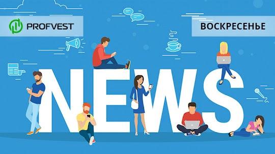 Новостной дайджест хайп-проектов за 10.11.19. Последние новости уходящей недели!
