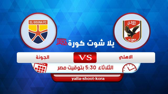 al-ahly-vs-al-gounah