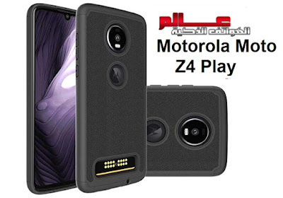Motorola Moto Z4 Play - مواصفات موتورولا موتو زد 4 بلاي