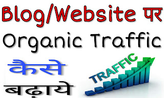 Blog/Website Par Organic Traffic Kaise Laye Complete Guide 2019