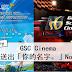 GSC Cinema 免费送出「你的名字。」Notepad!