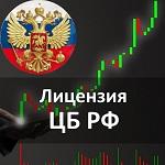Бинары с лицензией ЦБ РФ