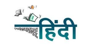 हिंदी भाषा