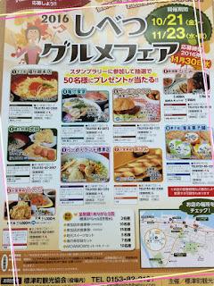 http://topics.visitshibetsu.com/2016/10/blog-post.html