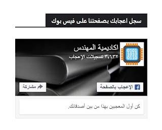 صندوق اعجاب فيس بوك