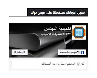 صندوق الاعجاب بالفيس بوك