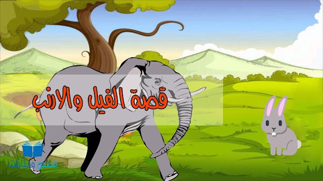 قصة الفيل والارنب البري قصة جديدة مسلية استمتعوا بقراءتها