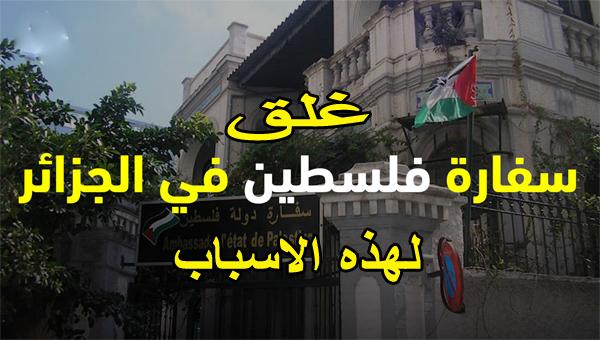 غلق السفارة الفلسطينية بالجزائر لهذه الاسباب