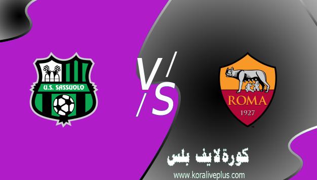 مشاهدة مباراة روما وساسولو بث مباشر اليوم كورة لايف 03-04-2021 الدوري الايطالي