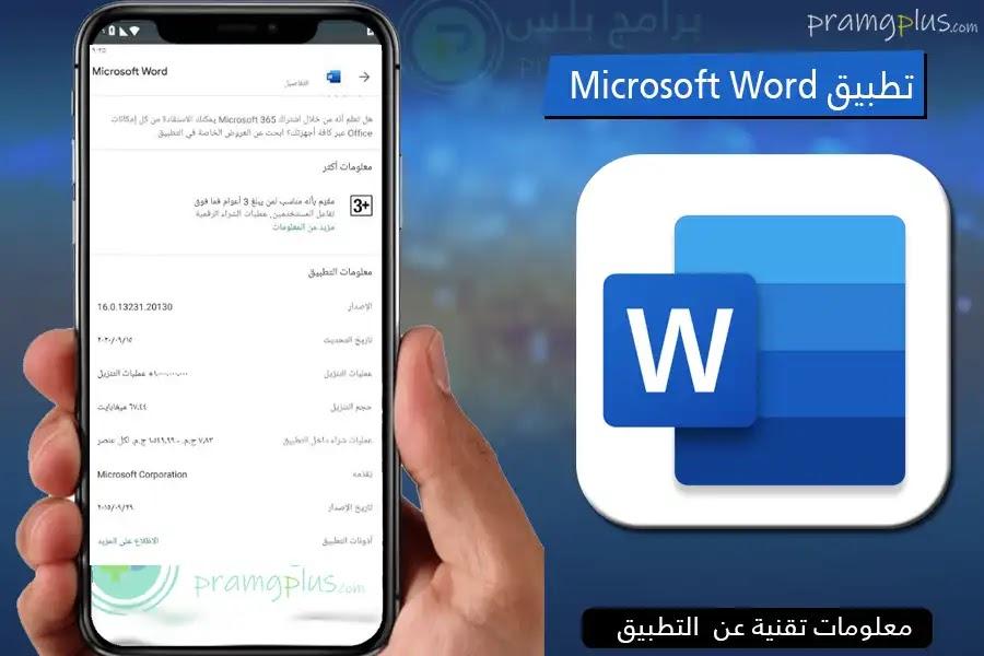 معلومات تحميل برنامج الوورد Word