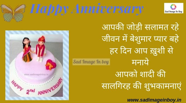 marriage anniversary image | anniversary wishes images download