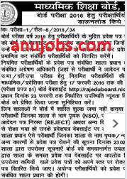 RBSE 10th 12th Admit Card 2016 Rajasthan Board Secondary