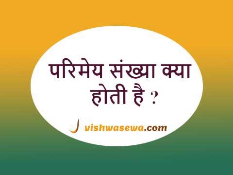 Parimey Sankhya kya hoti  hai ? Parimey sankhya kise kahate हैं?