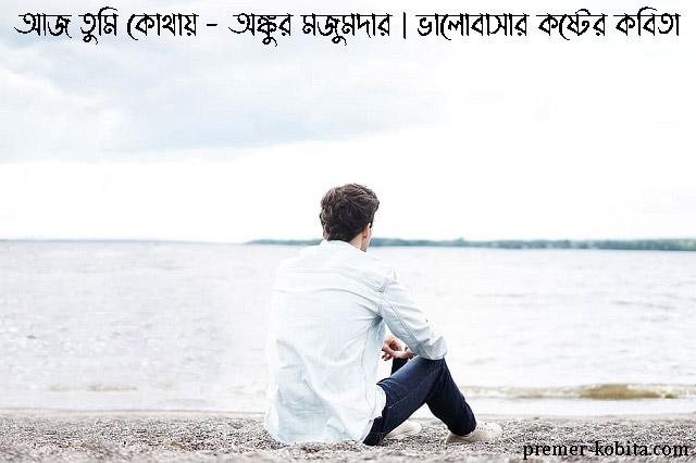 aj-tumi-kothay-ankur-mazumder-valobashar-koster-kobita