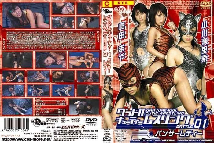 CGBD-06 Cutie Idol Wrestling BATTLE01 -Panther Wanita-