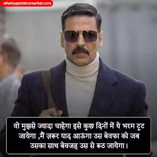 baat nahi karne quotes images