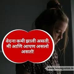 Konich Konach Nast Status in Marathi