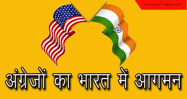 अंग्रेजों का भारत में आगमन