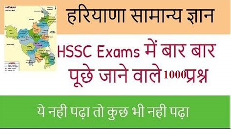 Vidhyapith Practice Sets pdf For  Haryana Police , Patwari, Nehri Patwari, Gram Sachiv, Clerk And JE  HSSC Exam  tyari