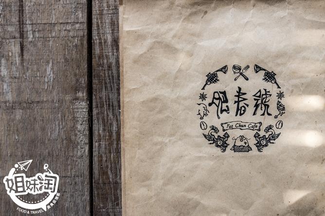 Fatchun-menu%2B%25281%2529.jpg