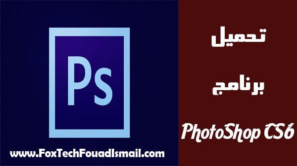 تحميل برنامج الفوتوشوب مجانا - تحميل برنامج فوتوشوب cs6