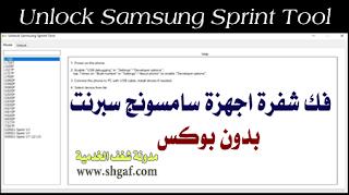 اداة فك شفرات هواتف سامسونج اسبرنت بدون بوكس Unlock Samsung Sprint Tool