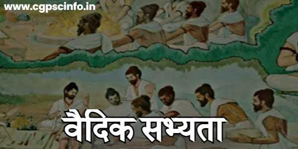 Vedic Sabhyata in Hindi PDF Notes   वैदिक सभ्यता पूरी जानकारी Hindi में